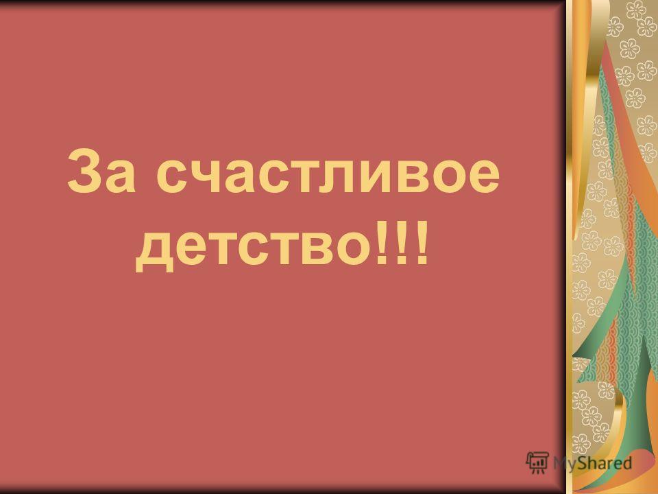 За счастливое детство!!!