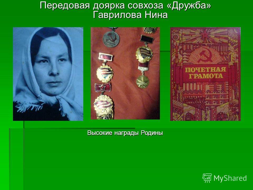 Передовая доярка совхоза «Дружба» Гаврилова Нина Высокие награды Родины