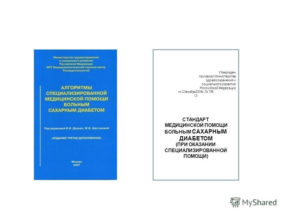министерство здравоохранения и социального развития рф функции и: