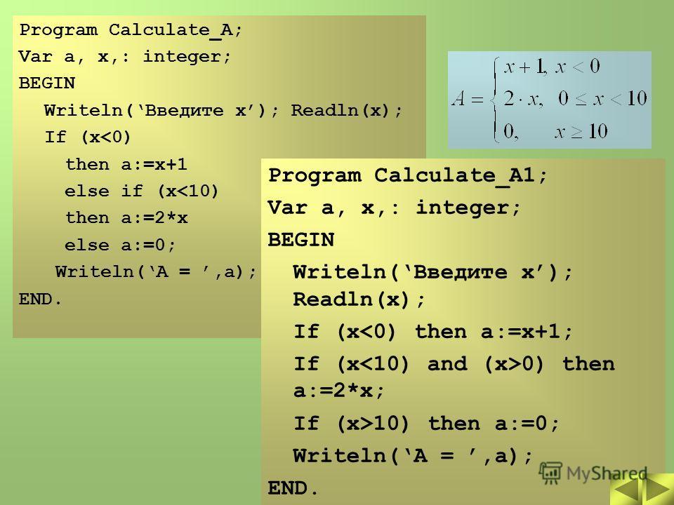 Program Calculate_A; Var a, x,: integer; BEGIN Writeln(Введите x); Readln(x); If (x