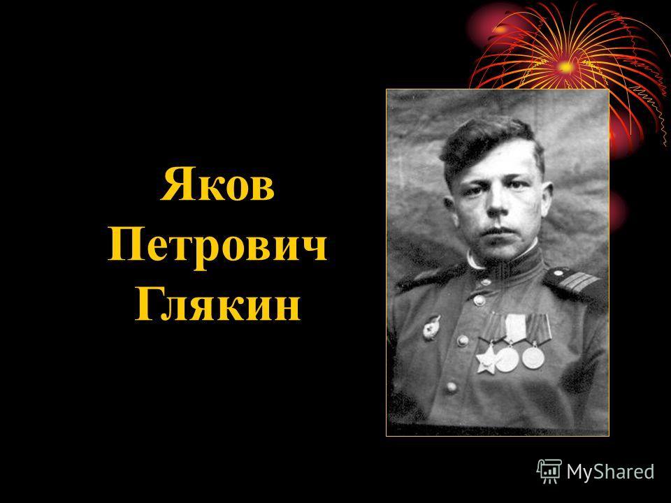 Яков Петрович Глякин