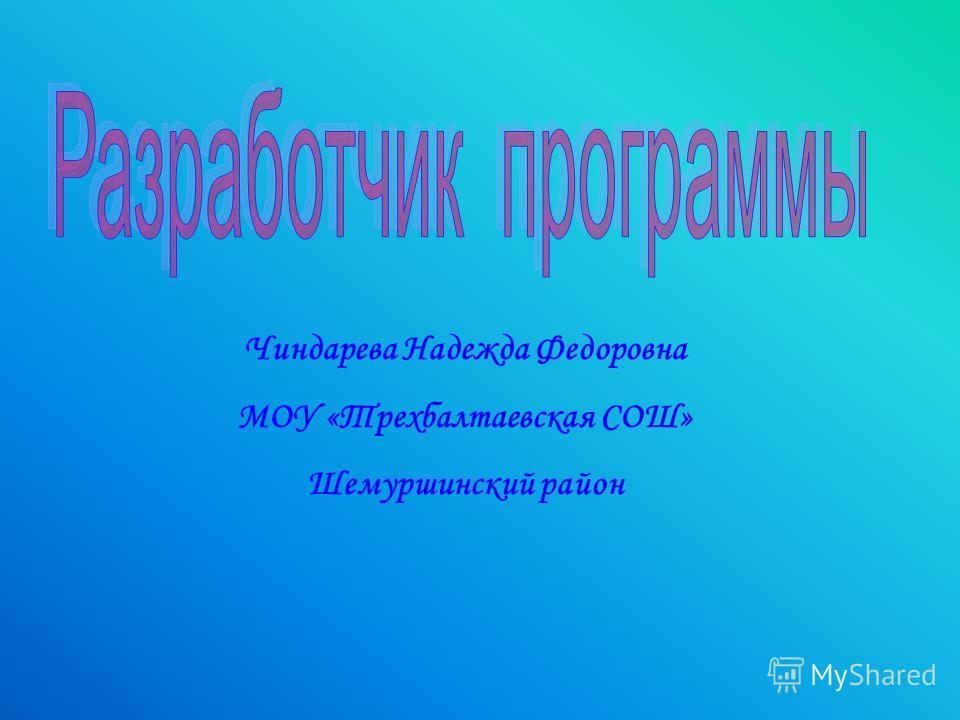 Чиндарева Надежда Федоровна МОУ «Трехбалтаевская СОШ» Шемуршинский район