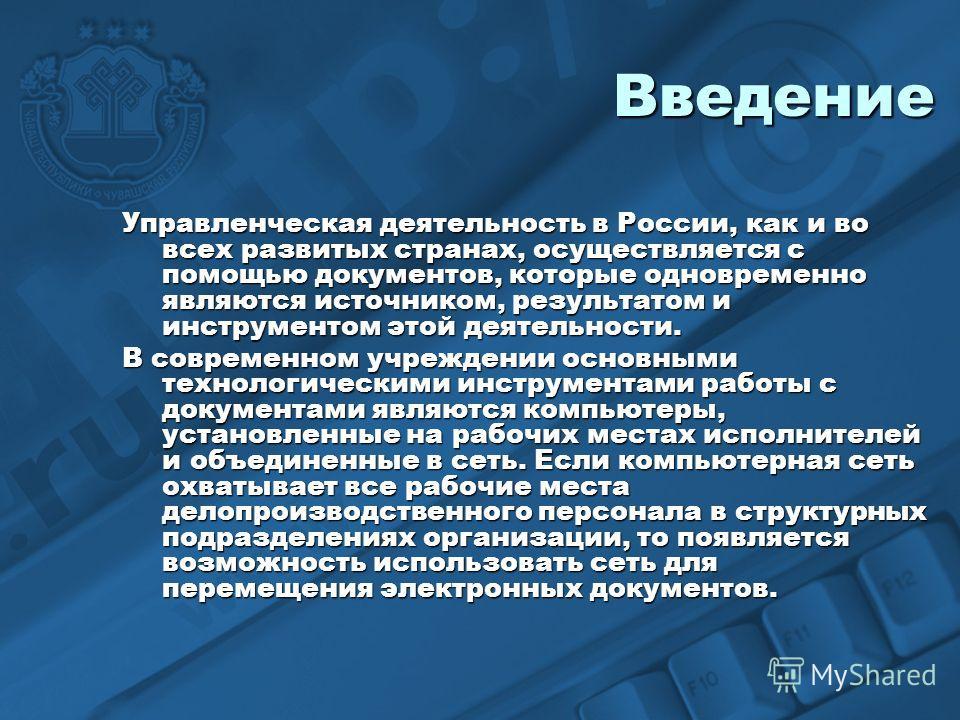 Введение Управленческая деятельность в России, как и во всех развитых странах, осуществляется с помощью документов, которые одновременно являются источником, результатом и инструментом этой деятельности. В современном учреждении основными технологиче