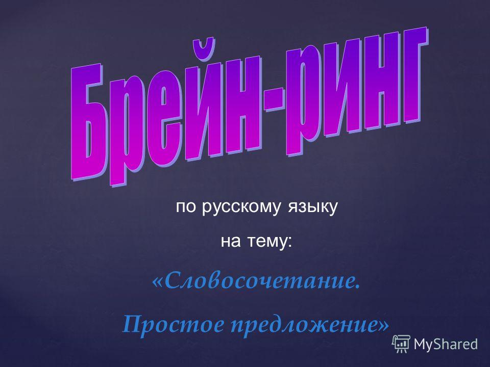 по русскому языку на тему: «Словосочетание. Простое предложение»