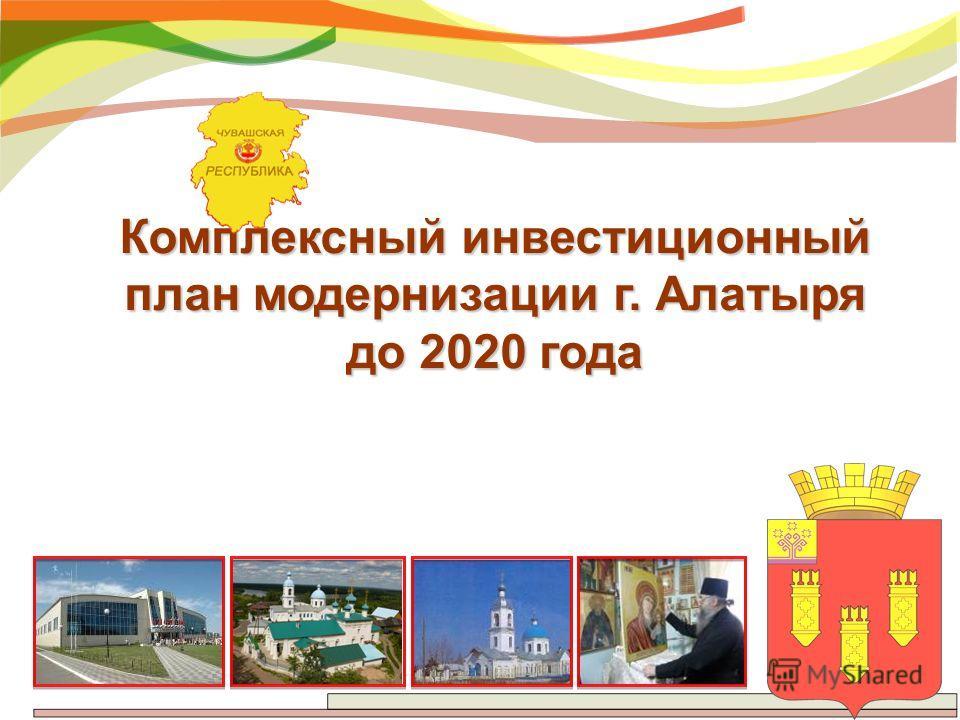 Комплексный инвестиционный план модернизации г. Алатыря до 2020 года