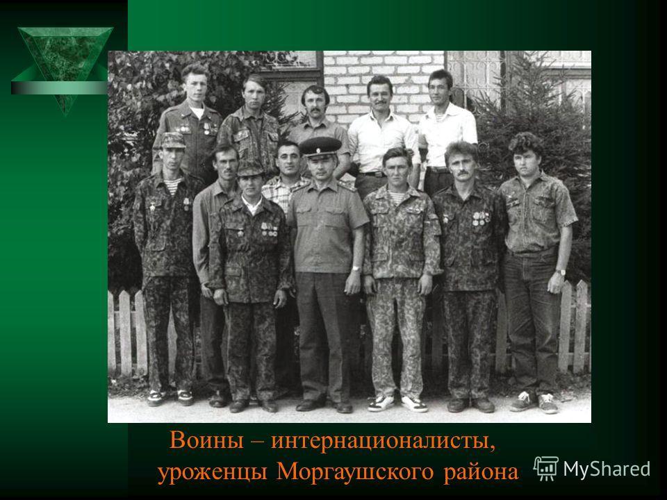 Воины – интернационалисты, уроженцы Моргаушского района