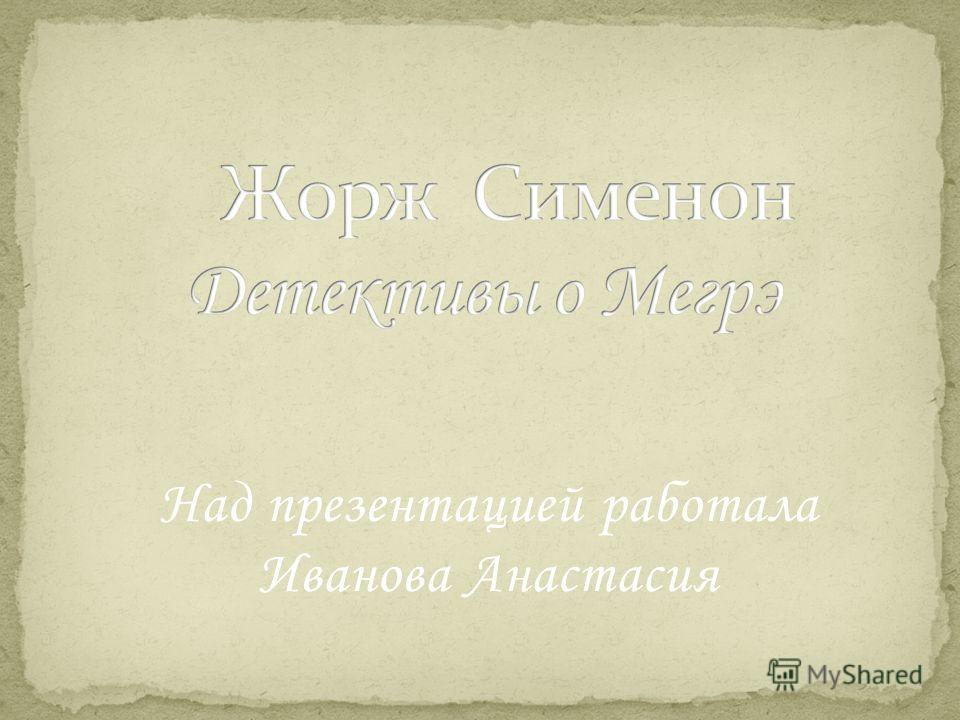 Над презентацией работала Иванова Анастасия