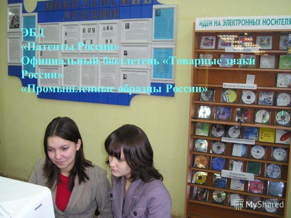 ЭБД «Патенты России» Официальный бюллетень «Товарные знаки России» «Промышленные образцы России»