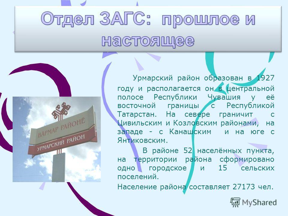 Урмарский район образован в 1927 году и располагается он в центральной полосе Республики Чувашия у её восточной границы с Республикой Татарстан. На севере граничит с Цивильским и Козловским районами, на западе - с Канашским и на юге с Янтиковским. В