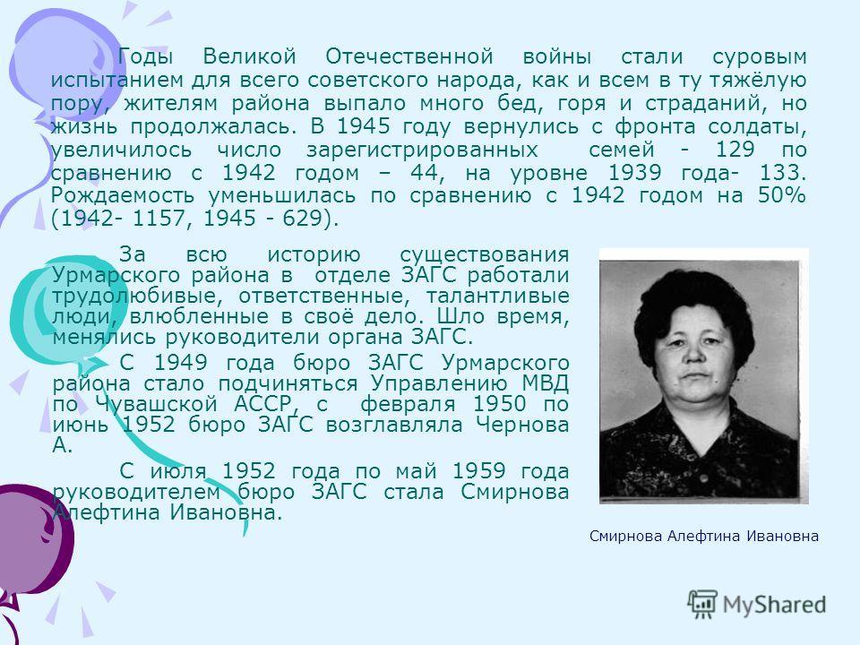 Годы Великой Отечественной войны стали суровым испытанием для всего советского народа, как и всем в ту тяжёлую пору, жителям района выпало много бед, горя и страданий, но жизнь продолжалась. В 1945 году вернулись с фронта солдаты, увеличилось число з