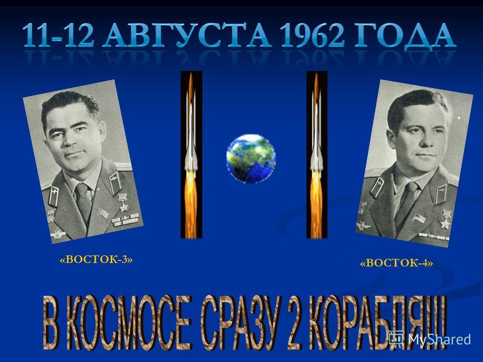 «ВОСТОК-3» «ВОСТОК-4»