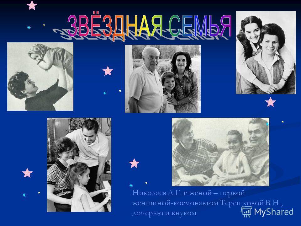 Николаев А.Г. с женой – первой женщиной-космонавтом Терешковой В.Н., дочерью и внуком