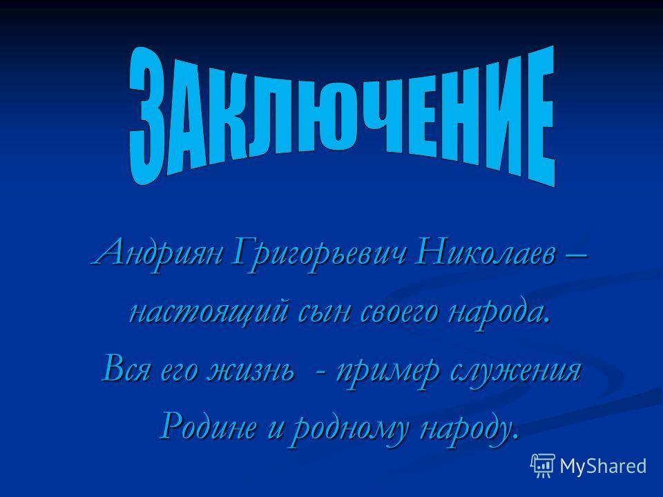 Андриян Григорьевич Николаев – настоящий сын своего народа. Вся его жизнь - пример служения Родине и родному народу.