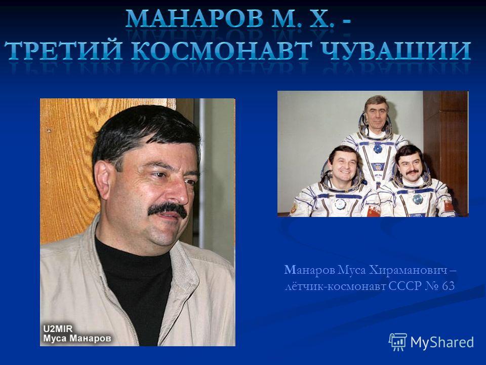 Манаров Муса Хираманович – лётчик-космонавт СССР 63