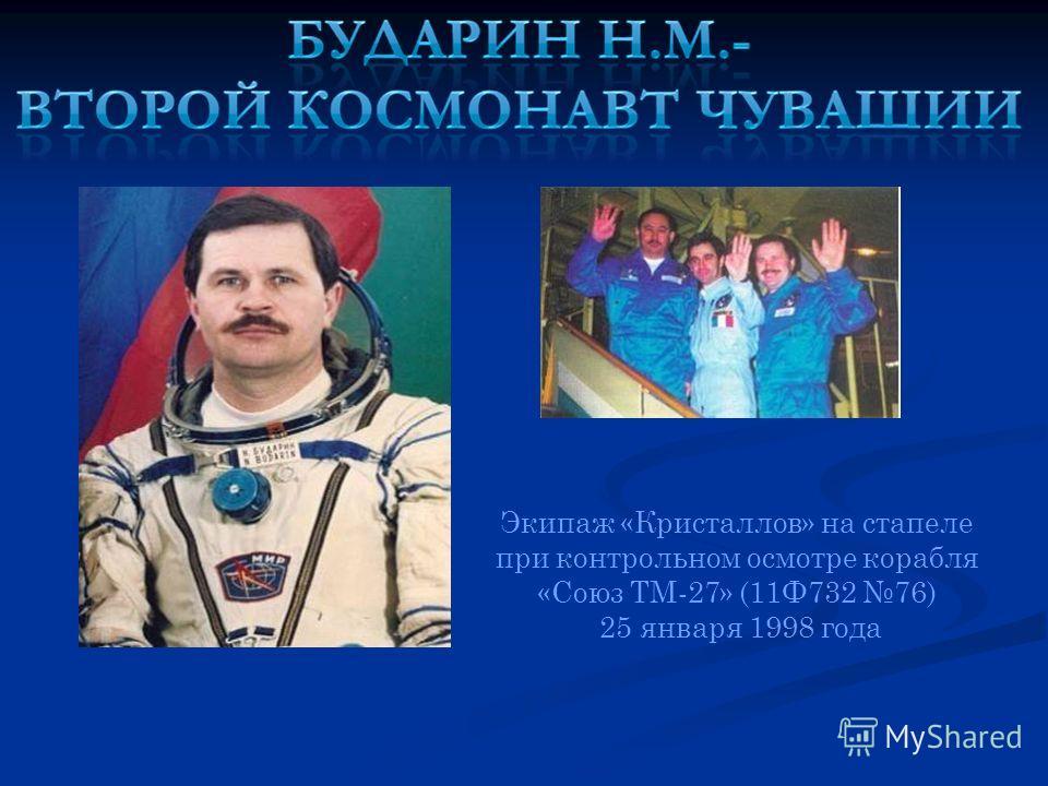 Экипаж «Кристаллов» на стапеле при контрольном осмотре корабля «Союз ТМ-27» (11Ф732 76) 25 января 1998 года