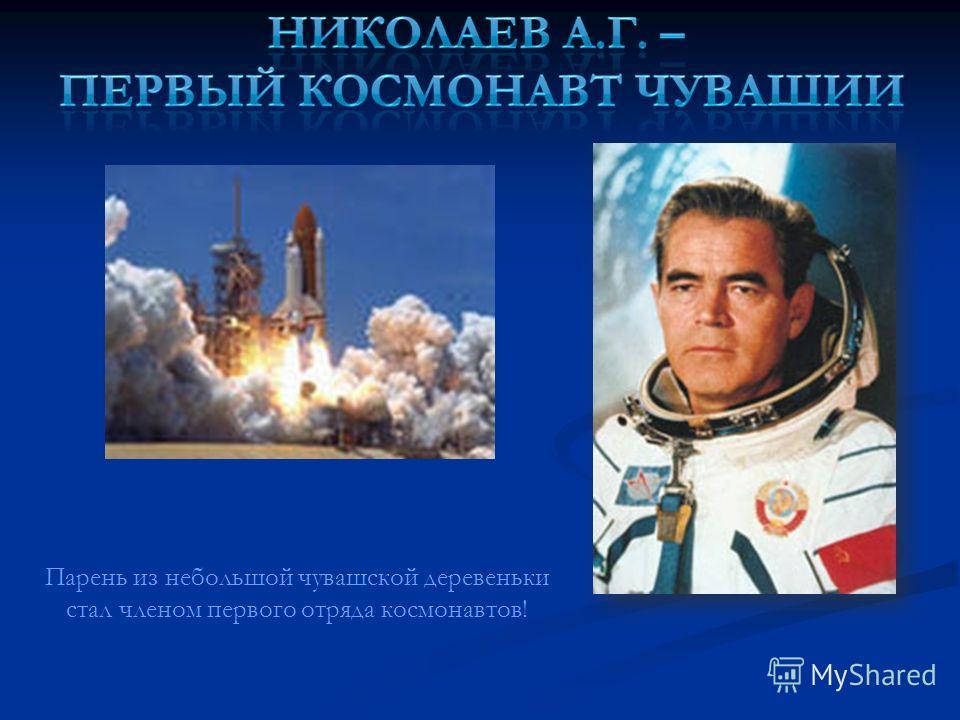 Парень из небольшой чувашской деревеньки стал членом первого отряда космонавтов!