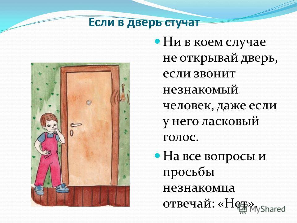 Если взрослых дома нет, Не веди ни с кем бесед. «До свидания!»- скажи, Быстро трубку положи!