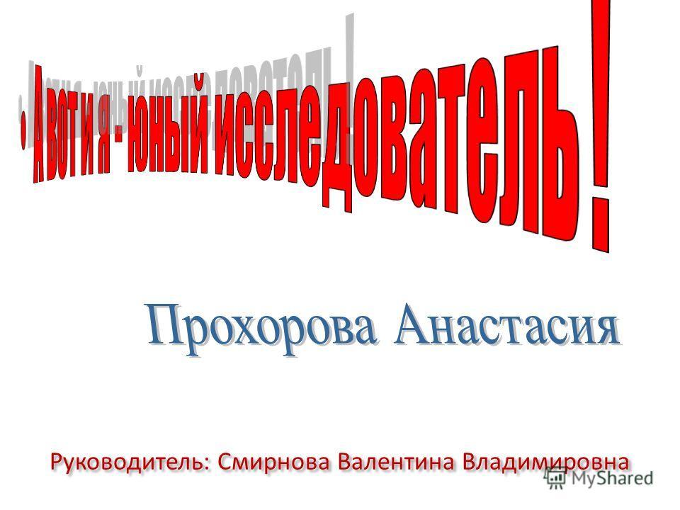 Руководитель: Смирнова Валентина Владимировна
