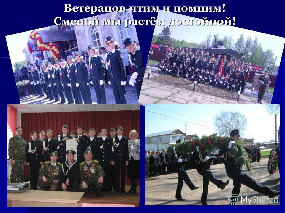 Ветеранов чтим и помним! Сменой мы растём достойной!