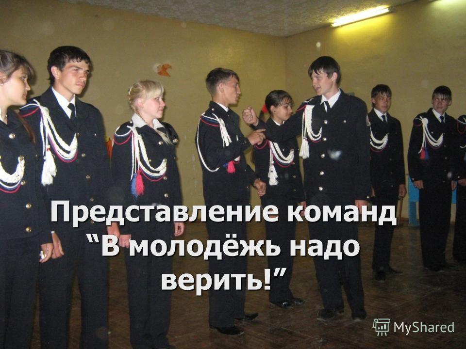 Представление командВ молодёжь надо верить!