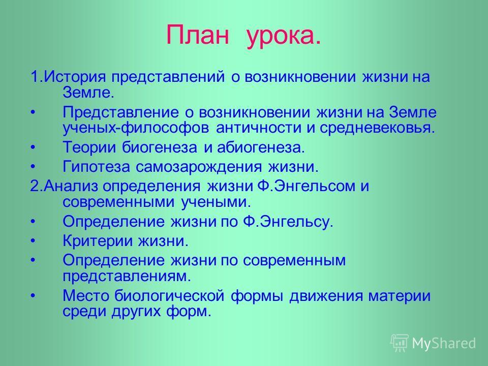 urok-proishozhdenie-zhizni-na-zemle-prezentatsiya-11-klass