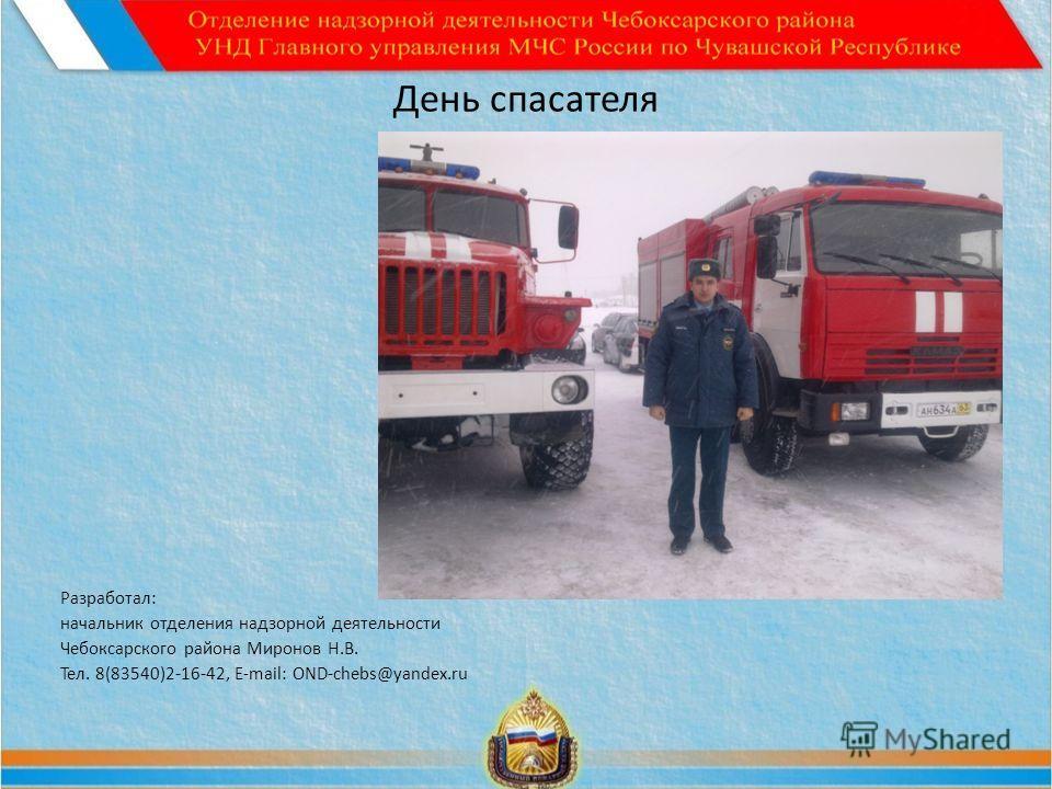 Разработал: начальник отделения надзорной деятельности Чебоксарского района Миронов Н.В. Тел. 8(83540)2-16-42, E-mail: OND-chebs@yandex.ru