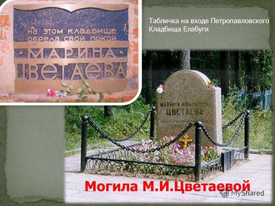 Могила М.И.Цветаевой Табличка на входе Петропавловского Кладбища Елабуги 14