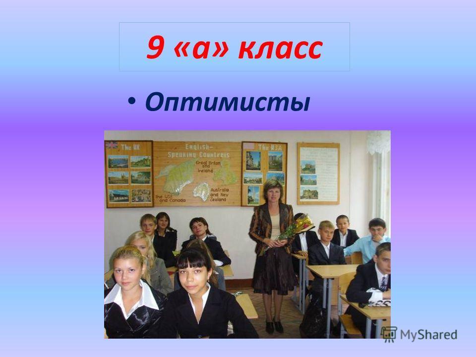 9 «а» класс Оптимисты