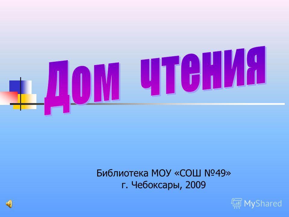 Библиотека МОУ «СОШ 49» г. Чебоксары, 2009