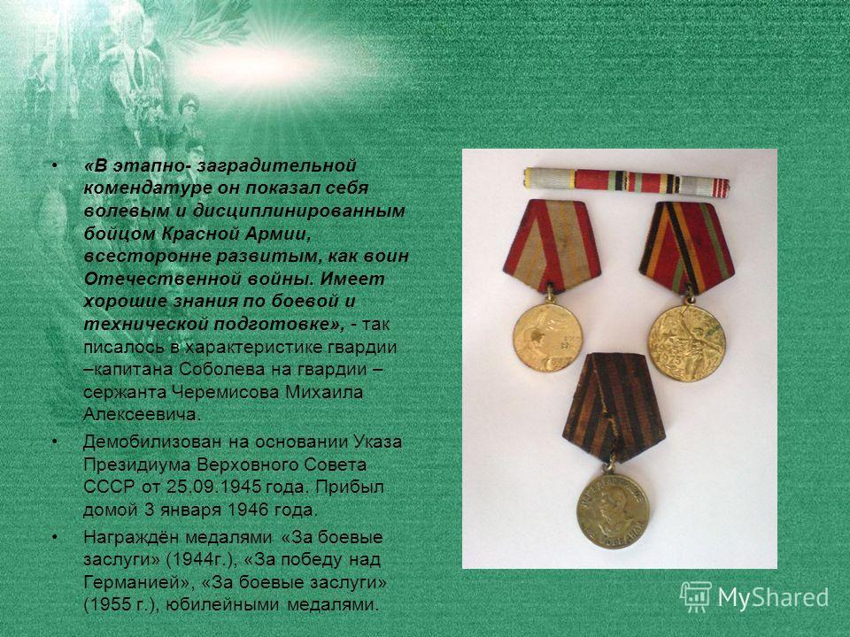 «В этапно- заградительной комендатуре он показал себя волевым и дисциплинированным бойцом Красной Армии, всесторонне развитым, как воин Отечественной войны. Имеет хорошие знания по боевой и технической подготовке», - так писалось в характеристике гва