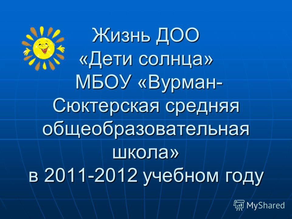 Жизнь ДОО «Дети солнца» МБОУ «Вурман- Сюктерская средняя общеобразовательная школа» в 2011-2012 учебном году