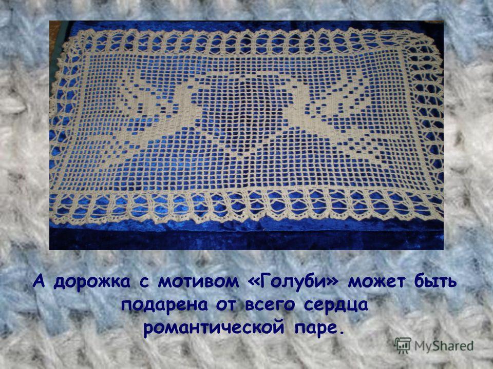 А дорожка с мотивом «Голуби» может быть подарена от всего сердца романтической паре.