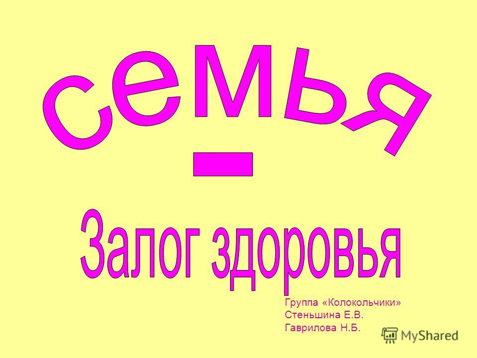 Группа «Колокольчики» Стеньшина Е.В. Гаврилова Н.Б.