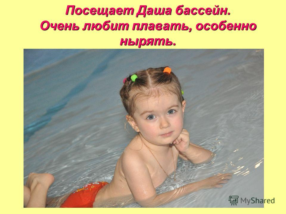 Посещает Даша бассейн. Очень любит плавать, особенно нырять.
