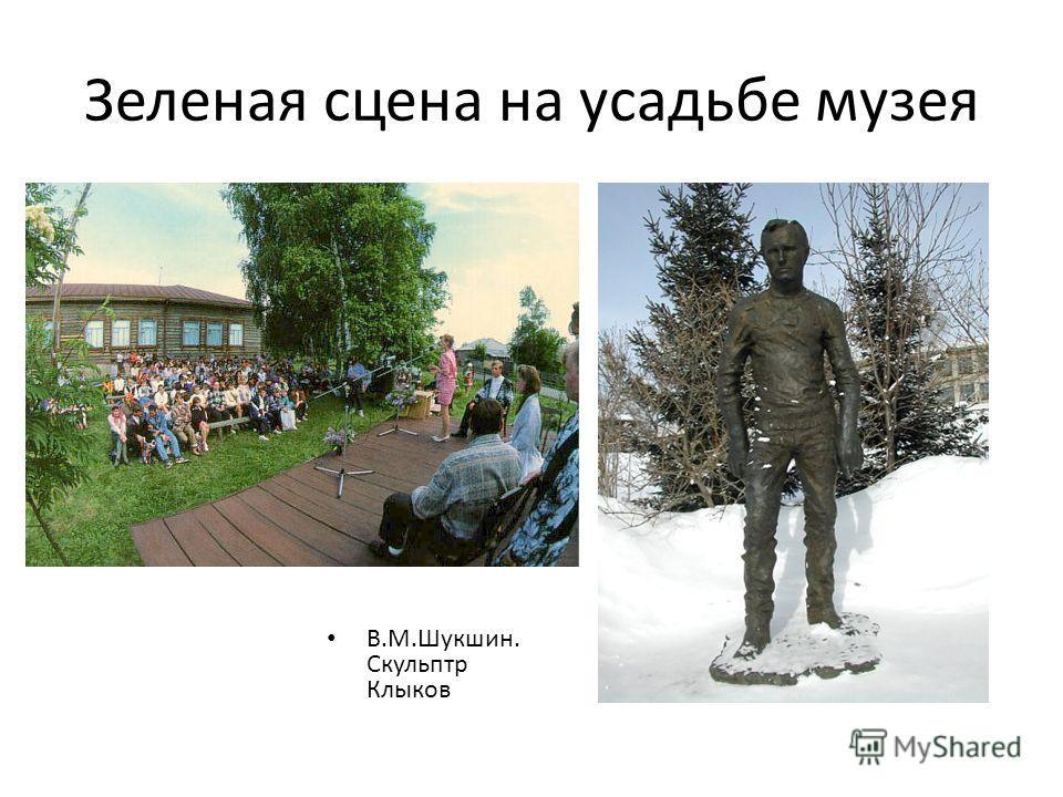 Зеленая сцена на усадьбе музея В.М.Шукшин. Скульптр Клыков