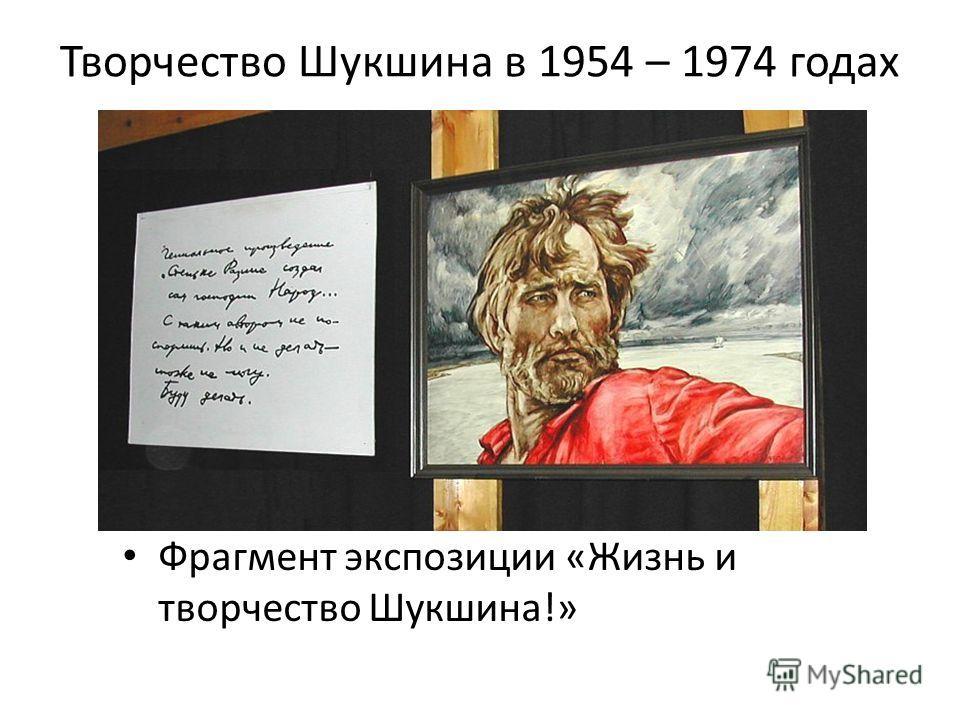 Творчество Шукшина в 1954 – 1974 годах Фрагмент экспозиции «Жизнь и творчество Шукшина!»