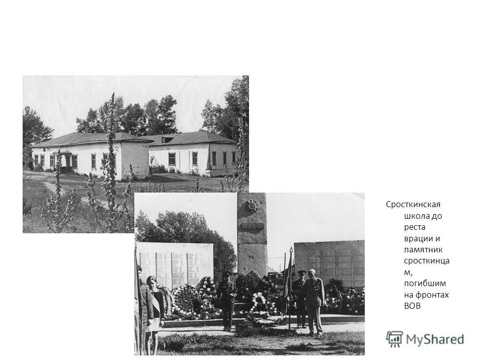 Сросткинская школа до реста врации и памятник сросткинца м, погибшим на фронтах ВОВ