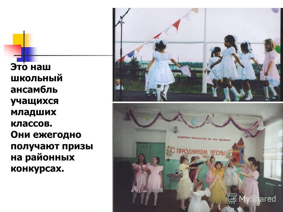 Это наш школьный ансамбль учащихся младших классов. Они ежегодно получают призы на районных конкурсах.