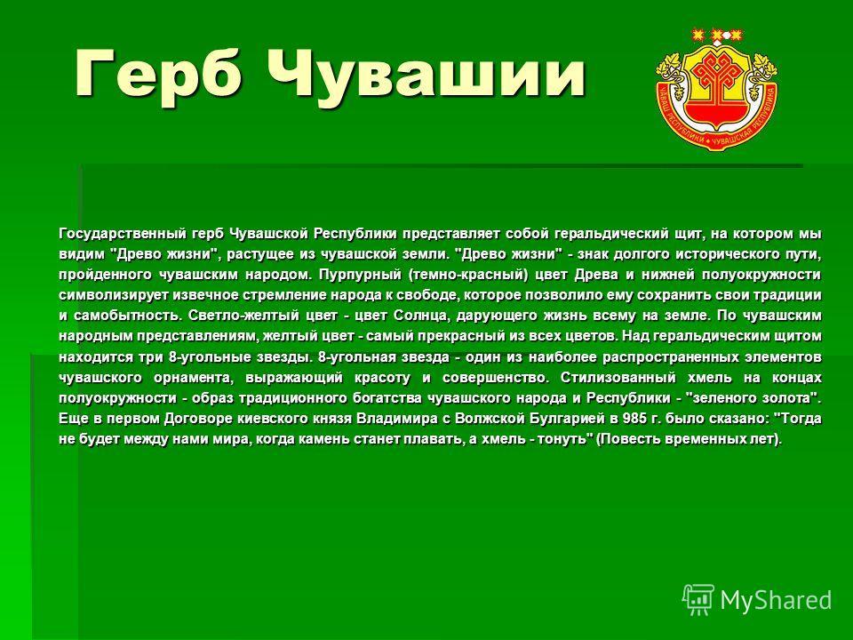 Герб Чувашии Государственный герб Чувашской Республики представляет собой геральдический щит, на котором мы видим