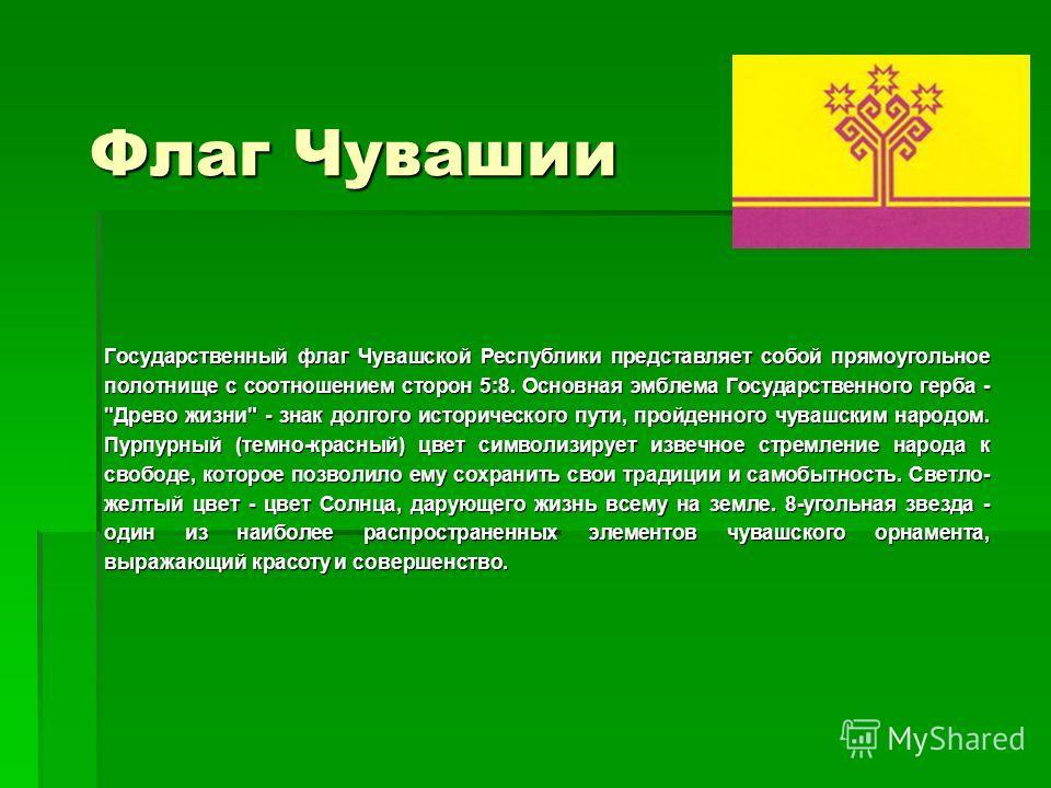 Флаг Чувашии Государственный флаг Чувашской Республики представляет собой прямоугольное полотнище с соотношением сторон 5:8. Основная эмблема Государственного герба -