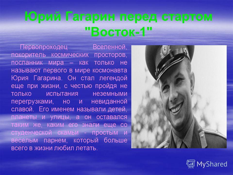 Первопроходец Вселенной, покоритель космических просторов, посланник мира – как только не называют первого в мире космонавта Юрия Гагарина. Он стал легендой еще при жизни, с честью пройдя не только испытания неземными перегрузками, но и невиданной сл