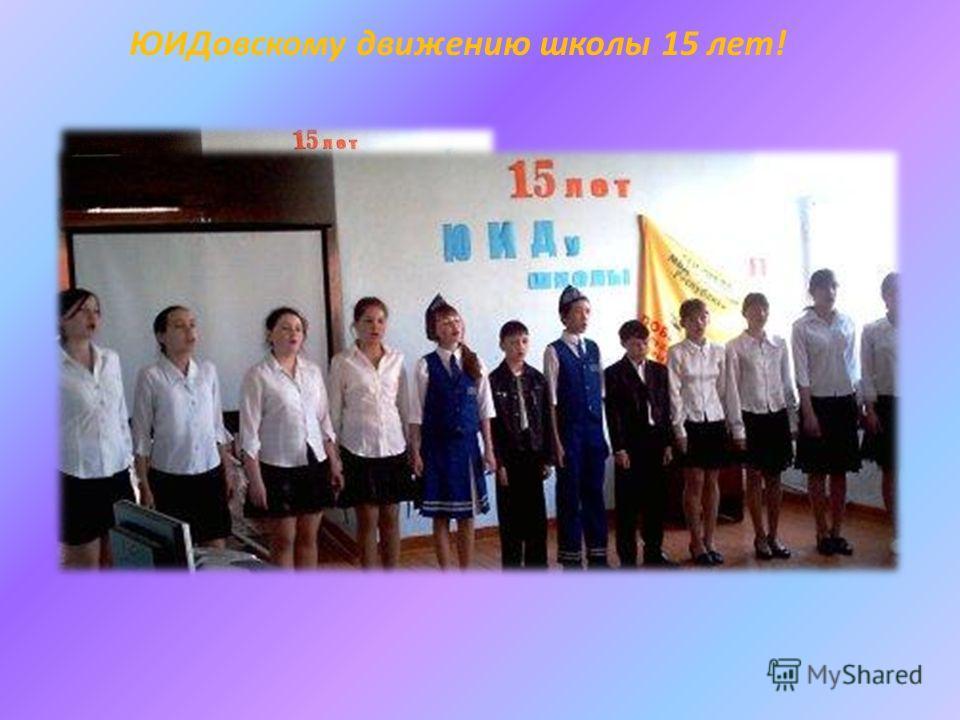 ЮИДовскому движению школы 15 лет!