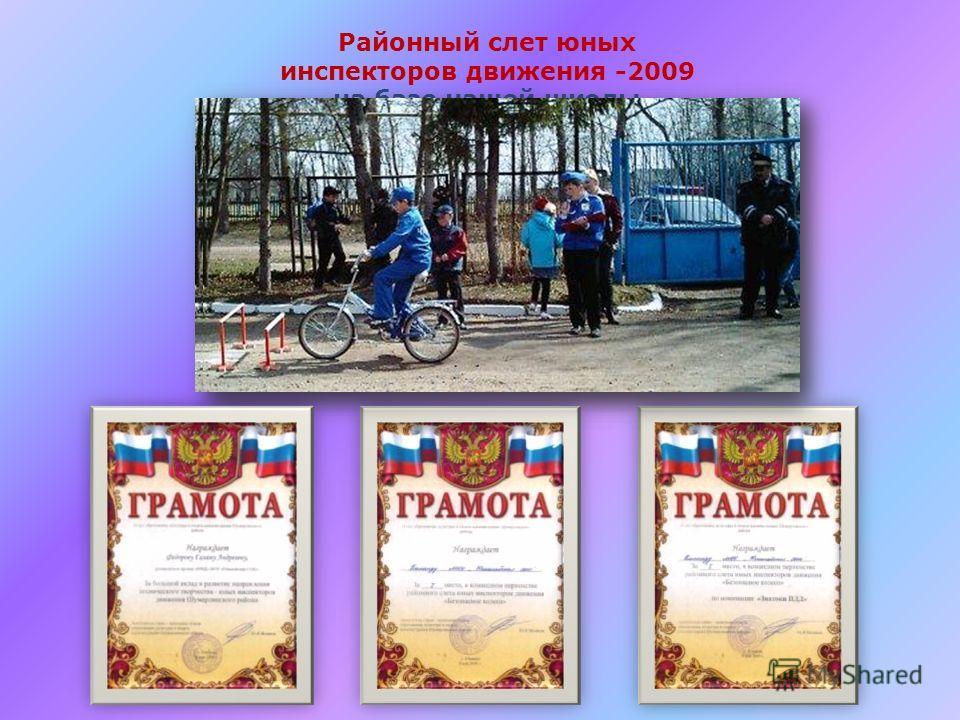 Районный слет юных инспекторов движения -2009 на базе нашей школы