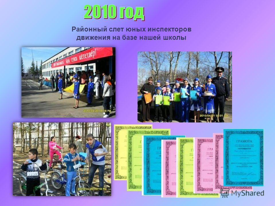 Районный слет юных инспекторов движения на базе нашей школы