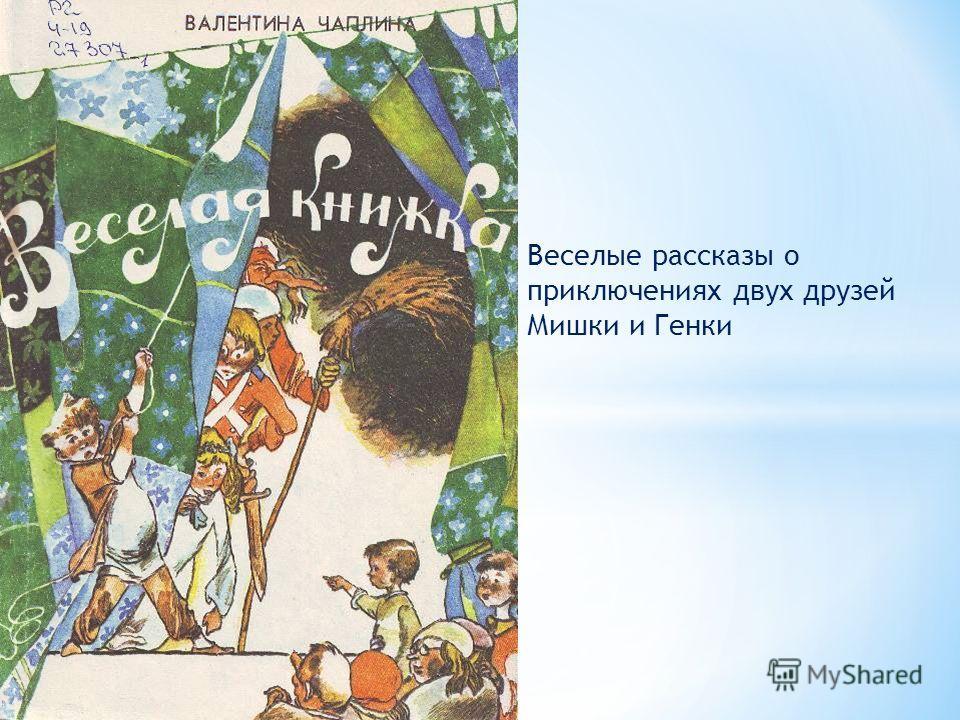 Веселые рассказы о приключениях двух друзей Мишки и Генки