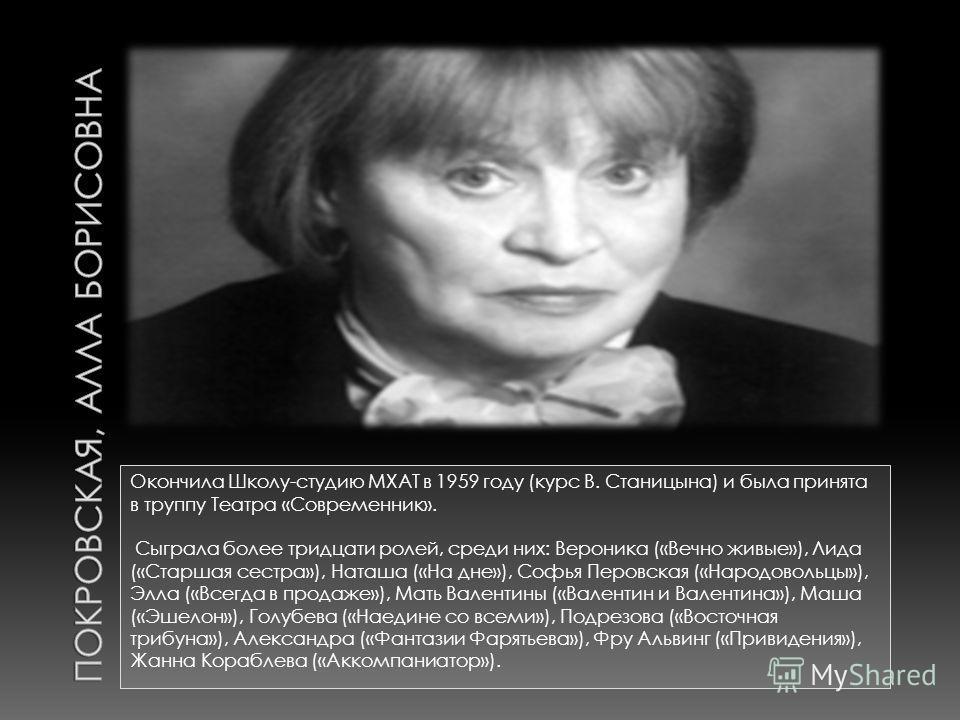Окончила Школу-студию МХАТ в 1959 году (курс В. Станицына) и была принята в труппу Театра «Современник». Сыграла более тридцати ролей, среди них: Вероника («Вечно живые»), Лида («Старшая сестра»), Наташа («На дне»), Софья Перовская («Народовольцы»),