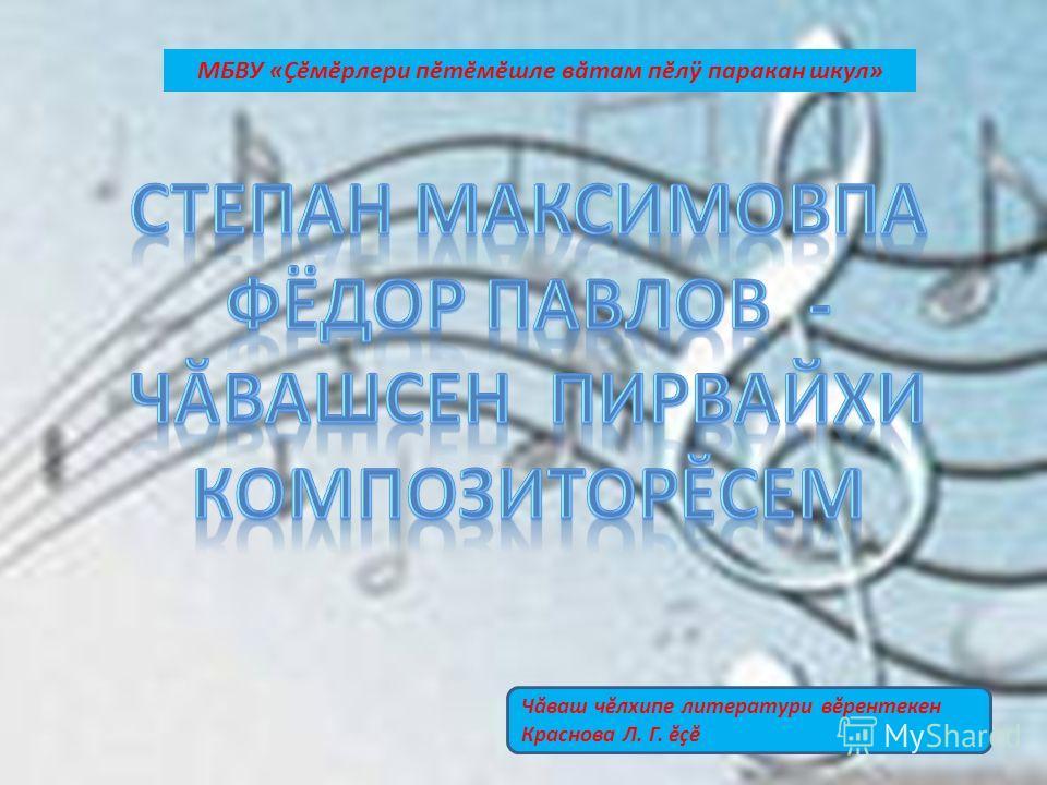 МБВУ «Çĕмĕрлери пĕтĕмĕшле в ă там пĕлÿ паракан шкул» Чăваш чĕлхипе литератури вĕрентекен Краснова Л. Г. ĕçĕ