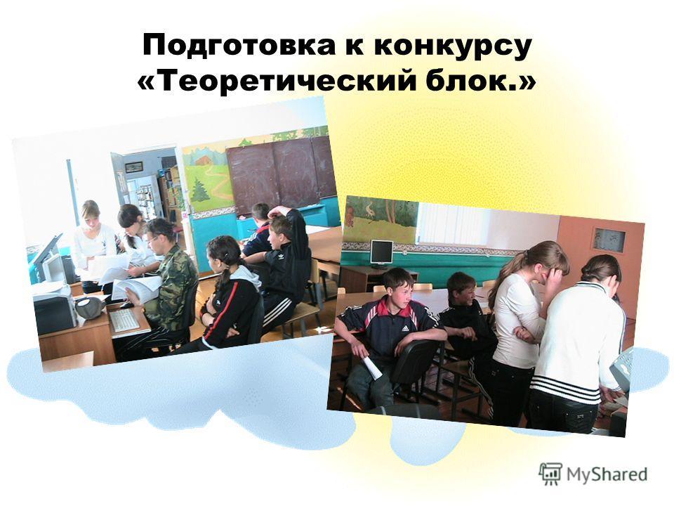 Подготовка к конкурсу «Теоретический блок.»