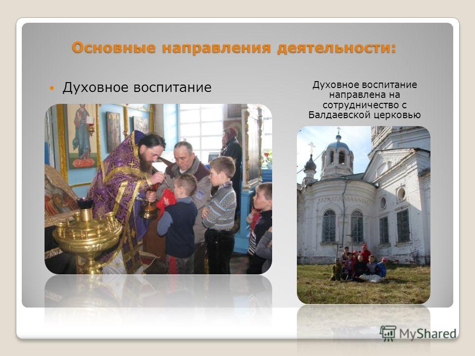 Основные направления деятельности: Духовное воспитание направлена на сотрудничество с Балдаевской церковью Духовное воспитание