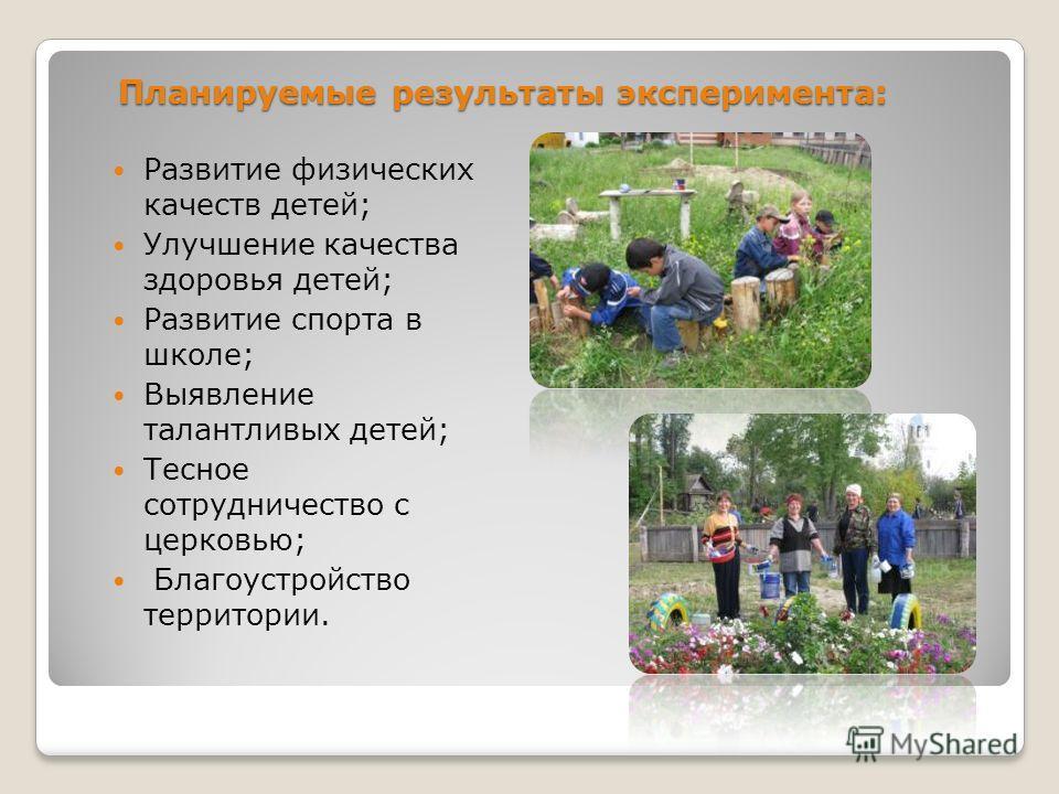 Планируемые результаты эксперимента: Развитие физических качеств детей; Улучшение качества здоровья детей; Развитие спорта в школе; Выявление талантливых детей; Тесное сотрудничество с церковью; Благоустройство территории.